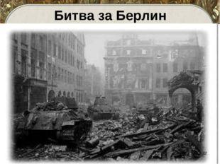 Битва за Берлин *