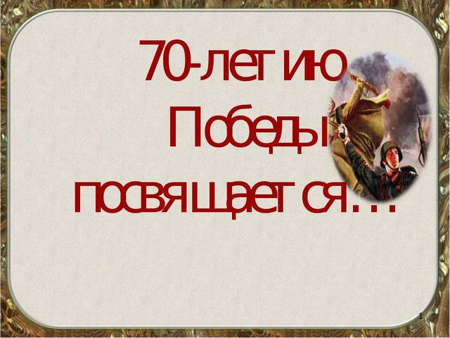 70-летию Победы посвящается… *