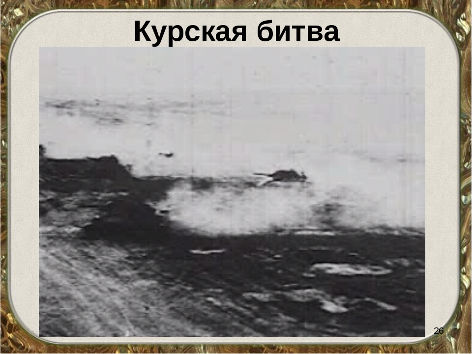 Курская битва *