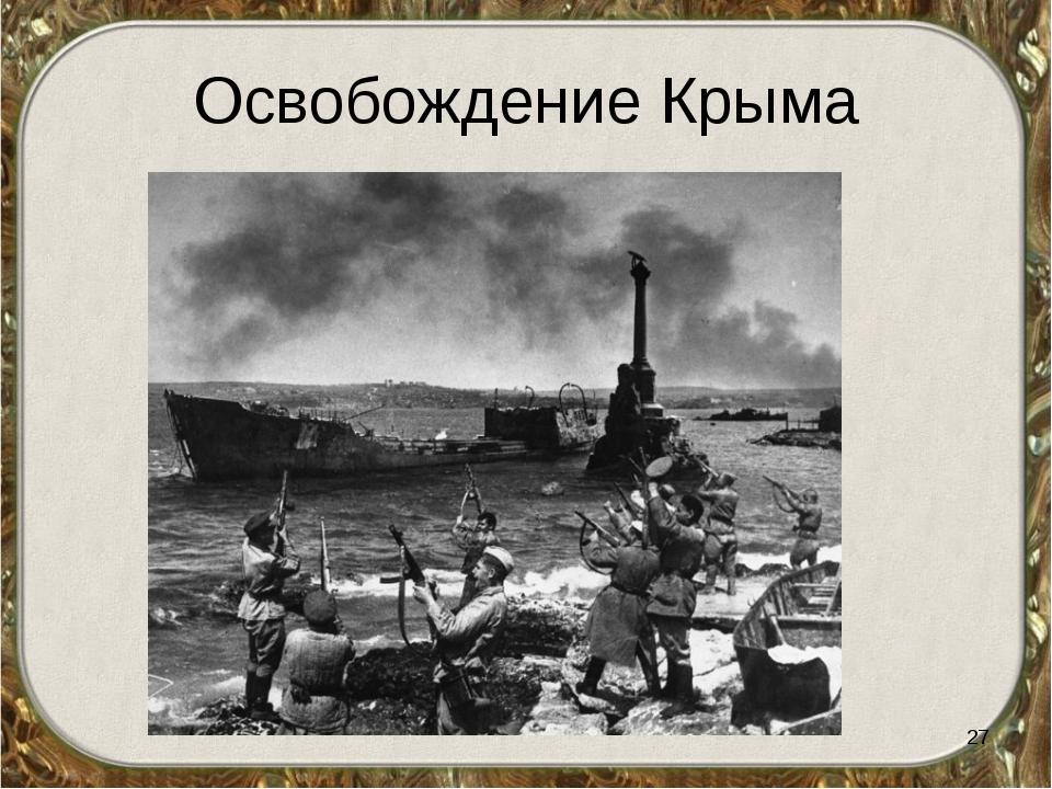 Освобождение Крыма *