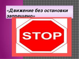 «Движение без остановки запрещено»