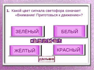 1. Какой цвет сигнала светофора означает «Внимание! Приготовься к движению»?