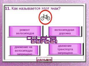 11. Как называется этот знак? движение на велосипедах запрещено велосипедная