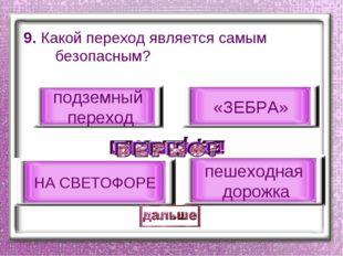 9. Какой переход является самым безопасным? подземный переход «ЗЕБРА» пешеход