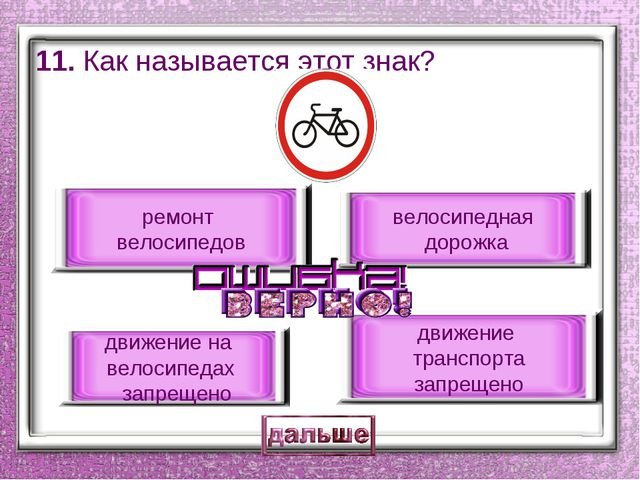11. Как называется этот знак? движение на велосипедах запрещено велосипедная...