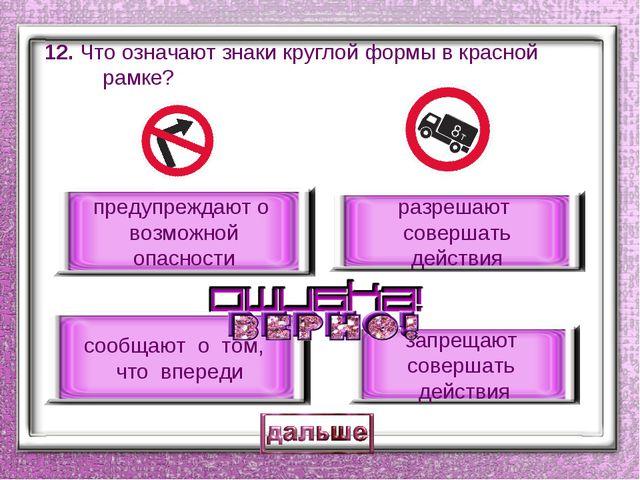 12. Что означают знаки круглой формы в красной рамке? запрещают совершать дей...