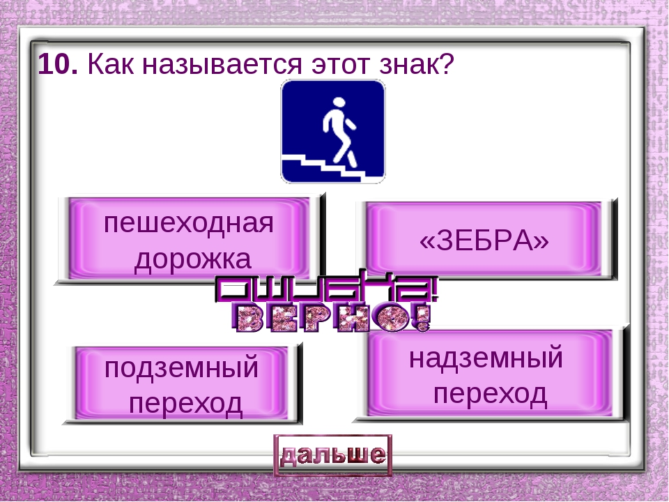10. Как называется этот знак? подземный переход «ЗЕБРА» надземный переход пеш...