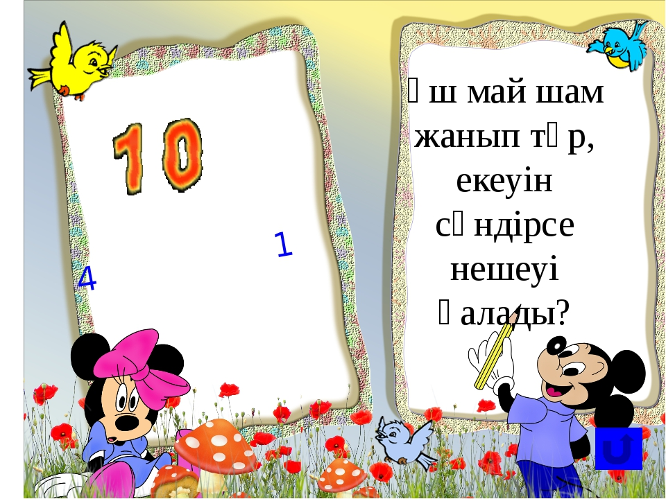 8, 12, 16, ... 17, 28, 39, ... 20 50