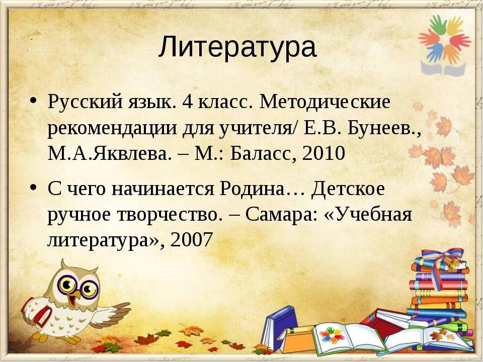 Литература Русский язык. 4 класс. Методические рекомендации для учителя/ Е.В....
