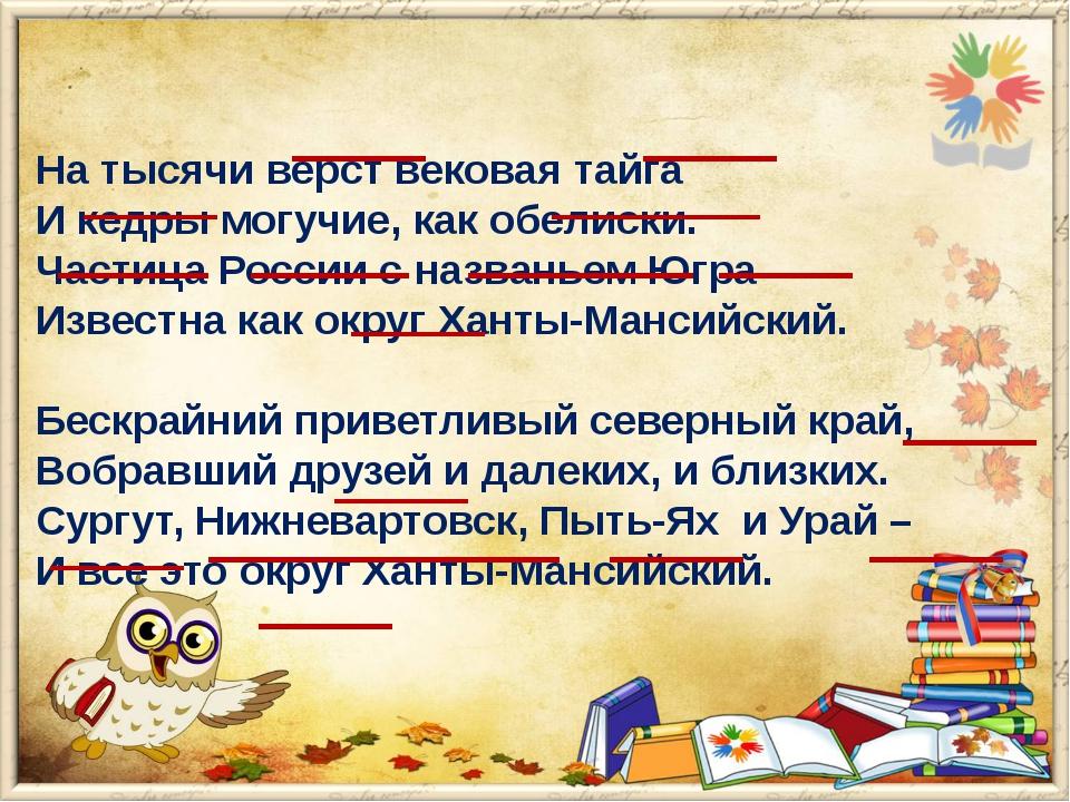 На тысячи верст вековая тайга И кедры могучие, как обелиски. Частица России с...