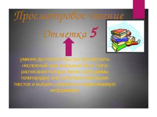 Просмотровое чтение Отметка 5 умение достаточно быстро просмотреть несложный