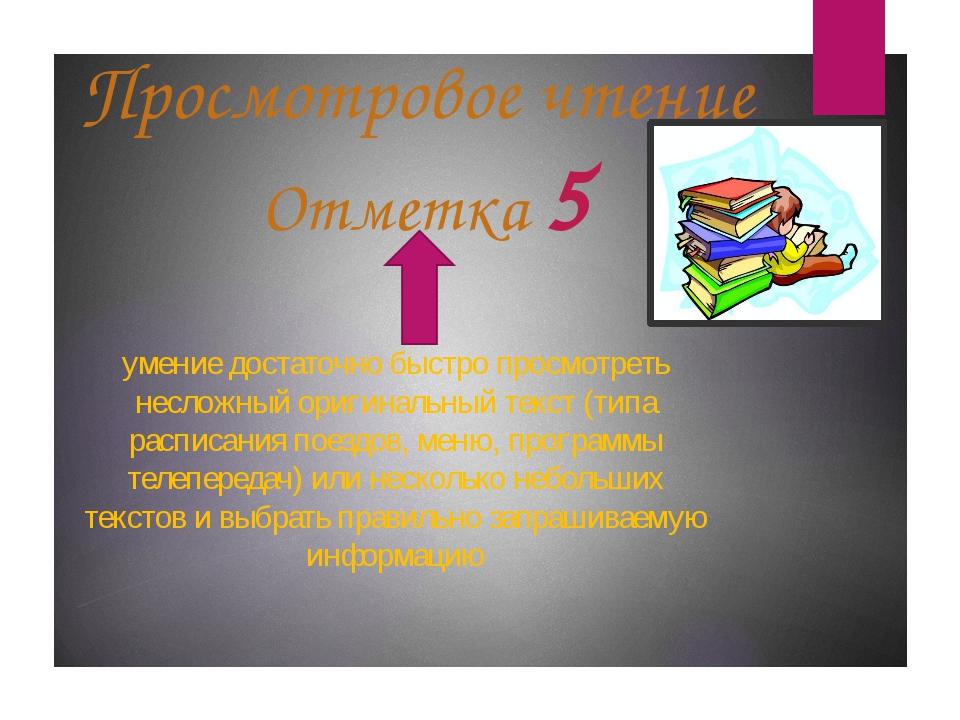 Просмотровое чтение Отметка 5 умение достаточно быстро просмотреть несложный...