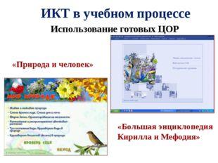 «Природа и человек» ИКТ в учебном процессе Использование готовых ЦОР «Большая