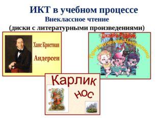 Внеклассное чтение (диски с литературными произведениями) ИКТ в учебном проце
