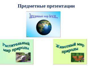 Предметные презентации