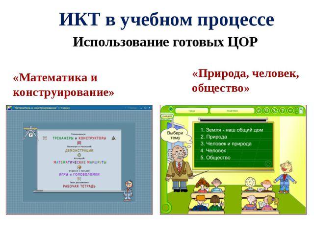 ИКТ в учебном процессе Использование готовых ЦОР «Математика и конструировани...