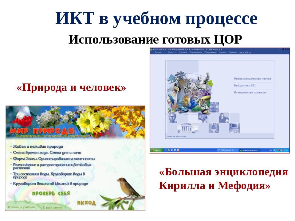 «Природа и человек» ИКТ в учебном процессе Использование готовых ЦОР «Большая...