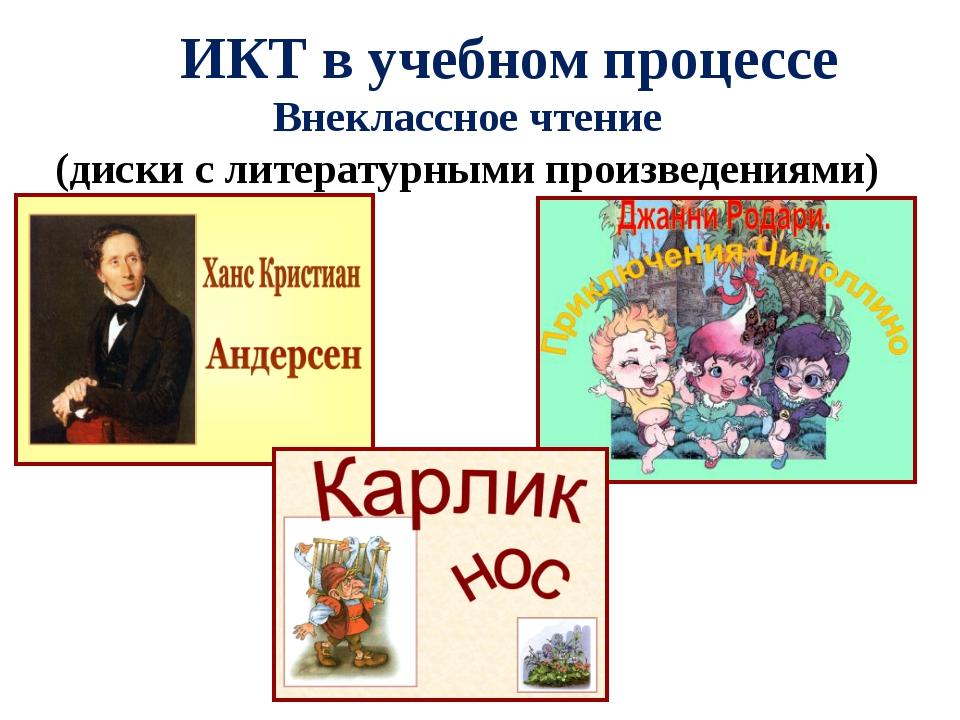 Внеклассное чтение (диски с литературными произведениями) ИКТ в учебном проце...