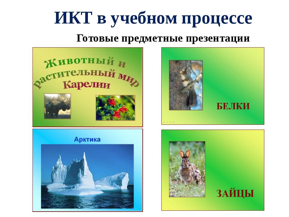 Готовые предметные презентации ИКТ в учебном процессе