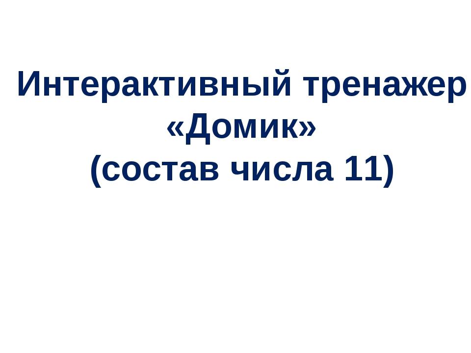 Интерактивный тренажер «Домик» (состав числа 11)