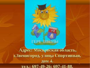 Адрес: Московская область, г.Звенигород, улица Спортивная, дом 4. тел.: 697-