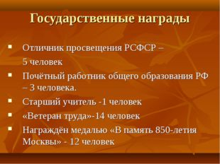 Государственные награды Отличник просвещения РСФСР – 5 человек Почётный работ
