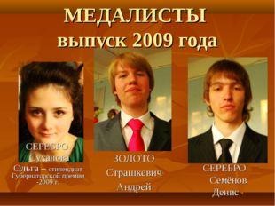 МЕДАЛИСТЫ выпуск 2009 года ЗОЛОТО Страшкевич Андрей СЕРЕБРО Семёнов Денис СЕР