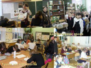 День самоуправления Предметные недели Уроки мастер-классы Библиотечные уроки
