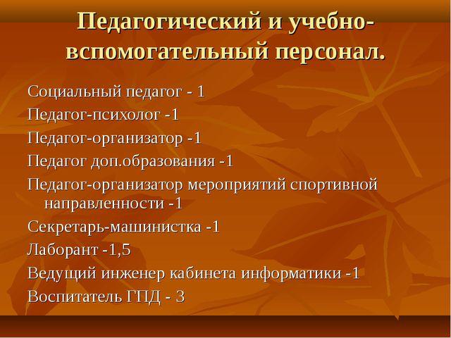 Педагогический и учебно-вспомогательный персонал. Социальный педагог - 1 Педа...