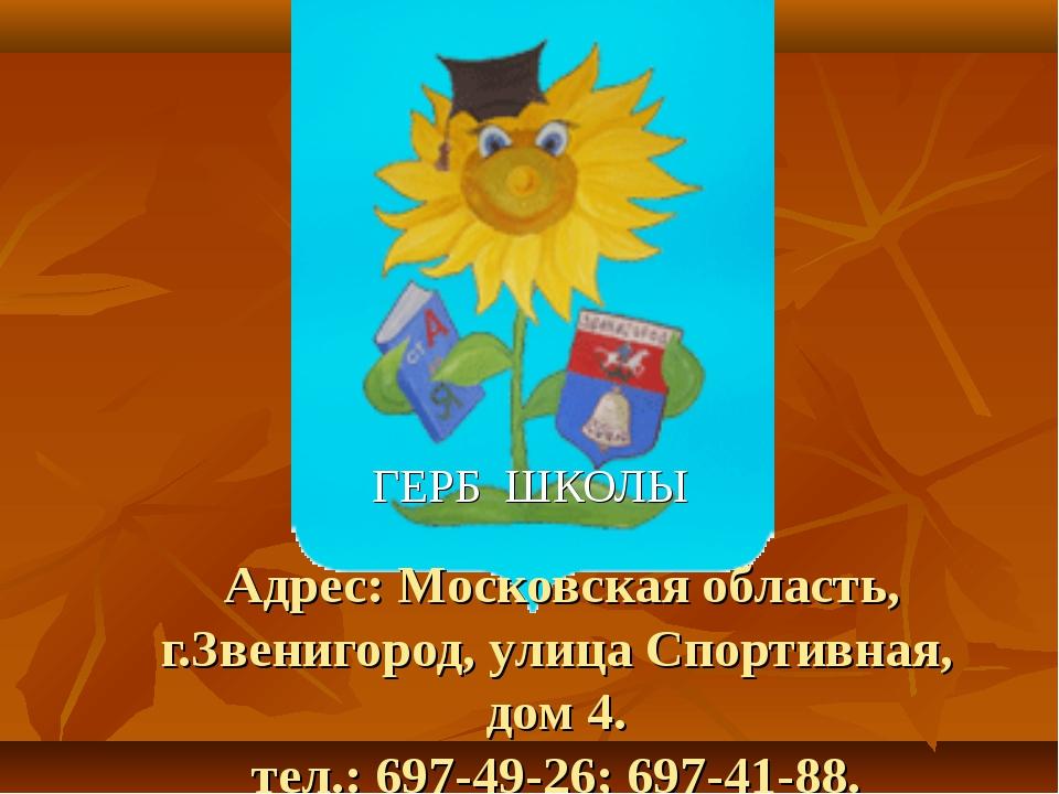 Адрес: Московская область, г.Звенигород, улица Спортивная, дом 4. тел.: 697-...