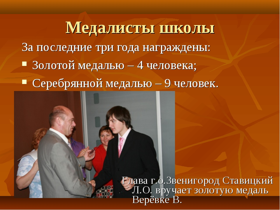 Медалисты школы За последние три года награждены: Золотой медалью – 4 человек...