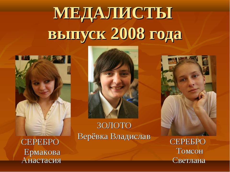 МЕДАЛИСТЫ выпуск 2008 года ЗОЛОТО Верёвка Владислав СЕРЕБРО Ермакова Анастаси...