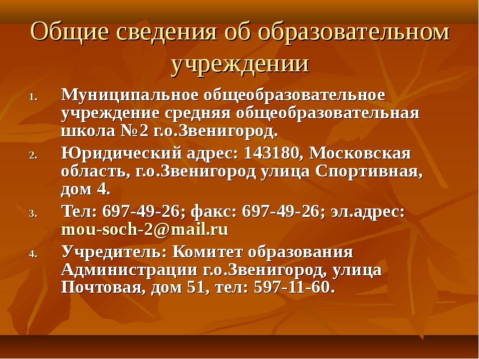Общие сведения об образовательном учреждении Муниципальное общеобразовательно...