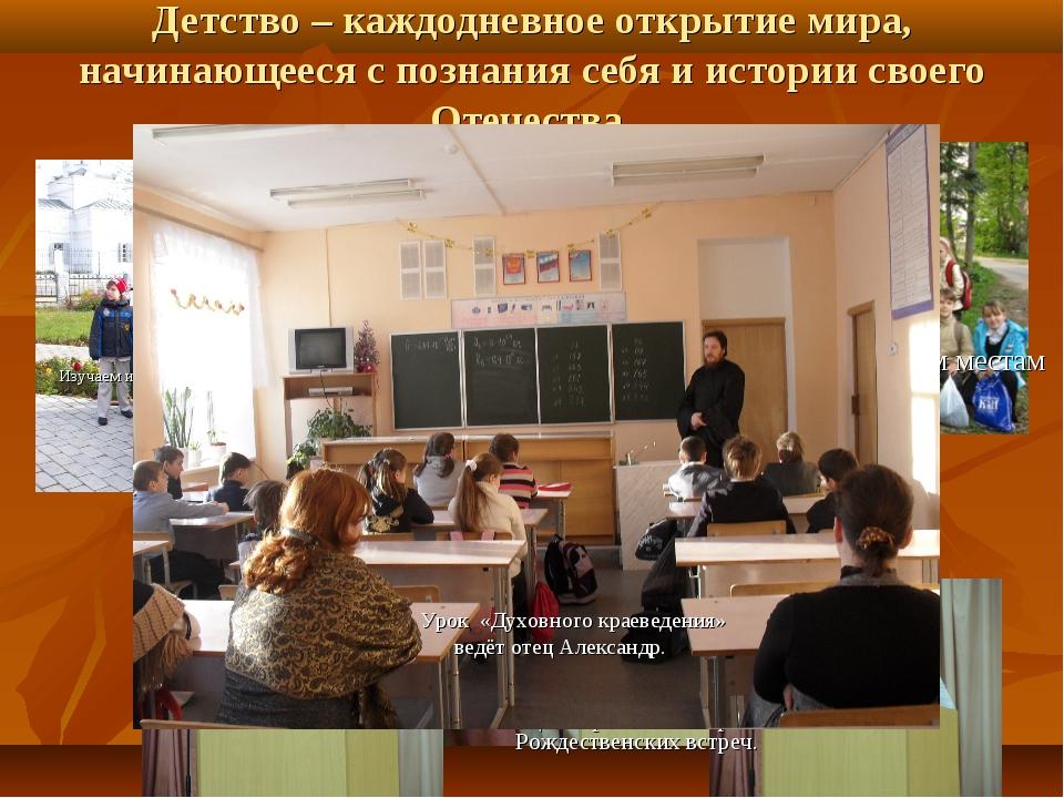 Детство – каждодневное открытие мира, начинающееся с познания себя и истории...