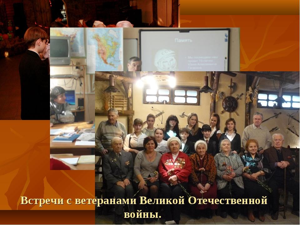 Встречи с ветеранами Великой Отечественной войны.
