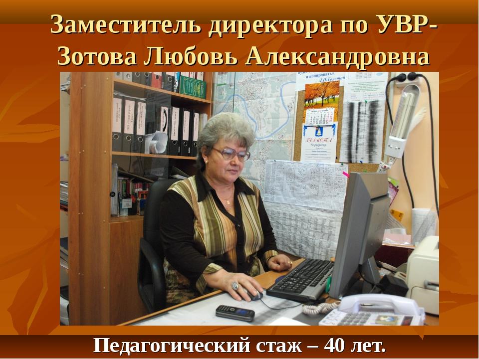 Заместитель директора по УВР-Зотова Любовь Александровна Педагогический стаж...