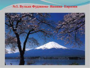 №5. Вулкан Фудзияма- Япония- Евразия