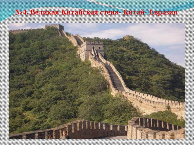 №4. Великая Китайская стена- Китай- Евразия