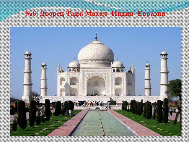 №6. Дворец Тадж Махал- Индия- Евразия