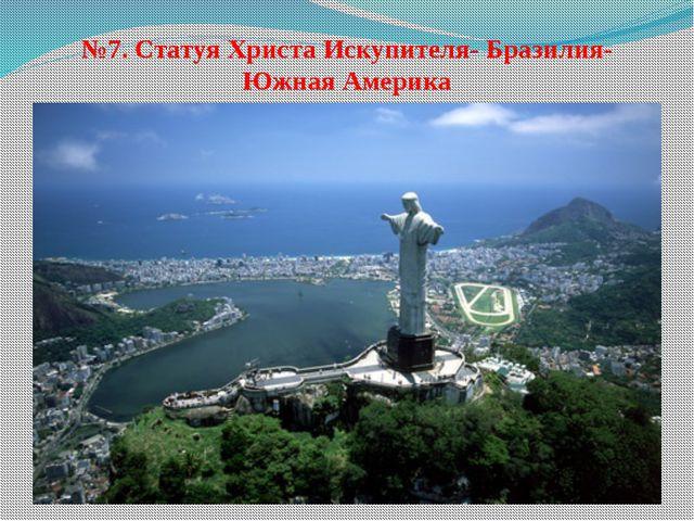 №7. Статуя Христа Искупителя- Бразилия- Южная Америка
