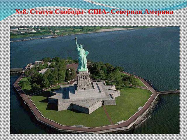 №8. Статуя Свободы- США- Северная Америка