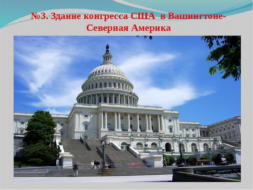 №3. Здание конгресса США в Вашингтоне- Северная Америка