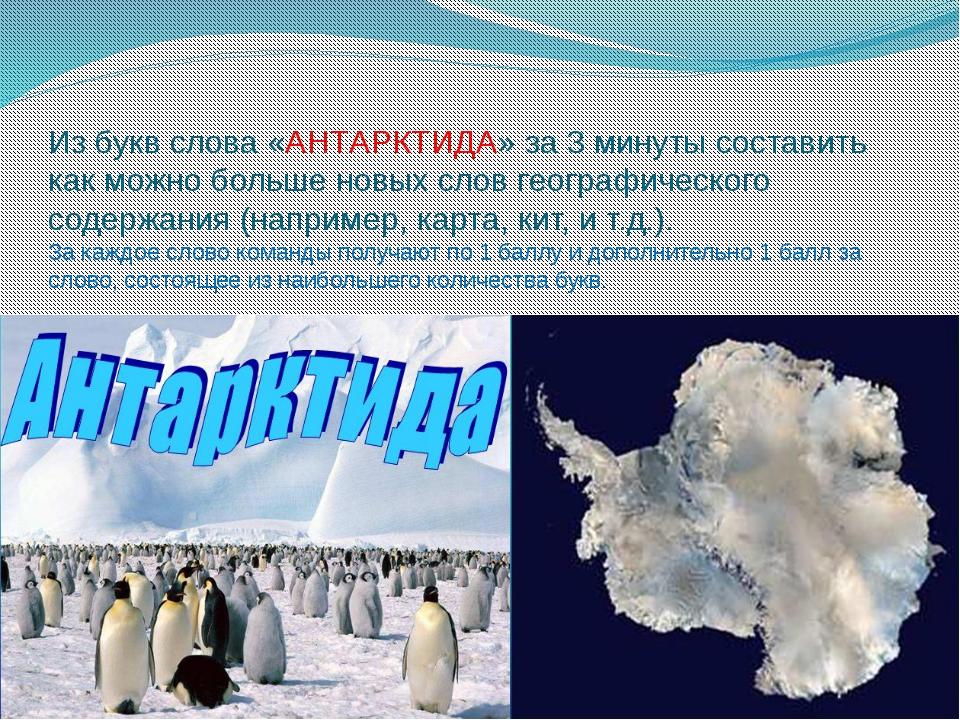 картинка с надписью антарктида красивей профессиональней