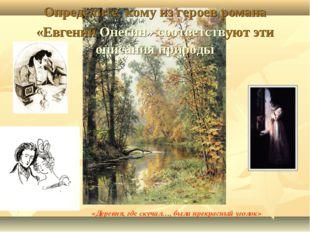 Определите, кому из героев романа «Евгений Онегин» соответствуют эти описания