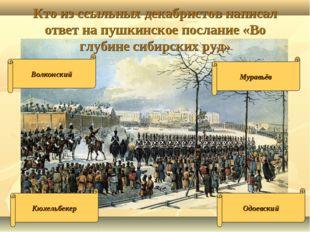 Кто из ссыльных декабристов написал ответ на пушкинское послание «Во глубине