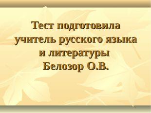Тест подготовила учитель русского языка и литературы Белозор О.В.