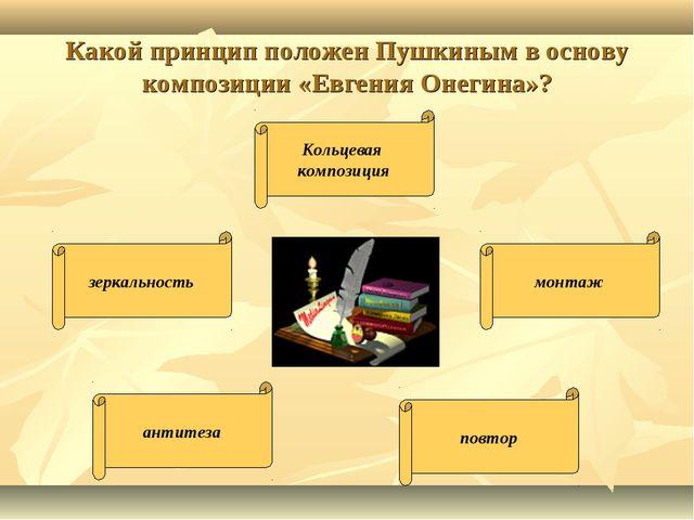 Какой принцип положен Пушкиным в основу композиции «Евгения Онегина»? Кольцев...