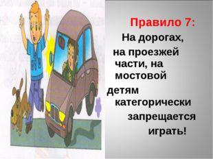 Правило 7: На дорогах, на проезжей части, на мостовой детям категорически за