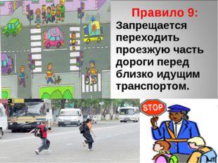 Правило 9: Запрещается переходить проезжую часть дороги перед близко идущим