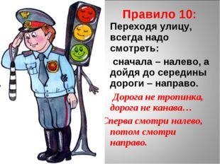 Правило 10: Переходя улицу, всегда надо смотреть: сначала – налево, а дойдя